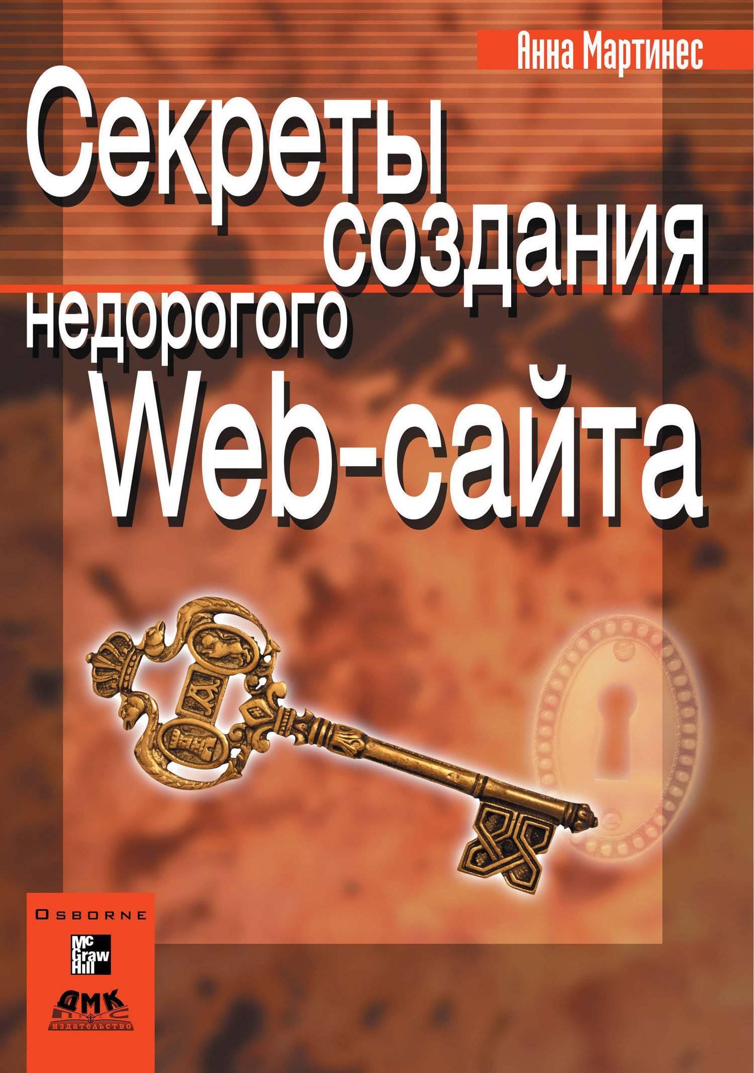 Все секреты создания сайта php создание скриншот сайта